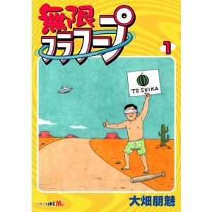 無限フラフープ (1) 電子書籍版 / 大畑朋魅 ebookjapan