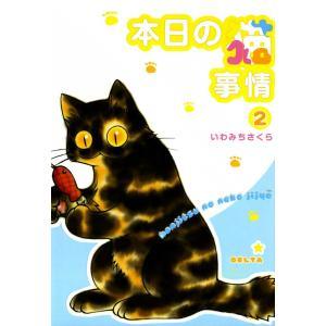 本日の猫事情 (2) 電子書籍版 / いわみち さくら|ebookjapan
