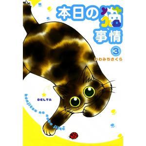 本日の猫事情 (3) 電子書籍版 / いわみち さくら|ebookjapan