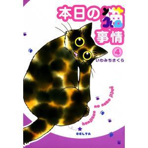 本日の猫事情 (4) 電子書籍版 / いわみち さくら|ebookjapan