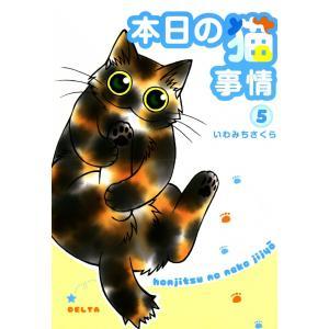 【初回50%OFFクーポン】本日の猫事情 (5) 電子書籍版 / いわみち さくら|ebookjapan