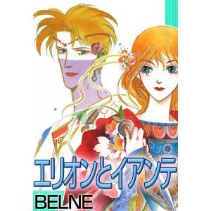 エリオンとイアンテ 電子書籍版 / BELNE|ebookjapan