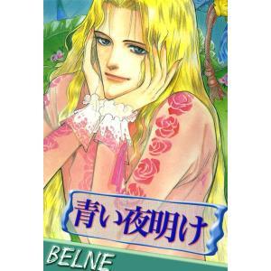 青い夜明け 飾り窓シリーズ 電子書籍版 / BELNE|ebookjapan