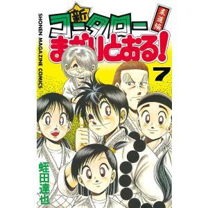 新・コータローまかりとおる! (7) 電子書籍版 / 蛭田達也|ebookjapan