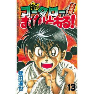 新・コータローまかりとおる! (13) 電子書籍版 / 蛭田達也|ebookjapan