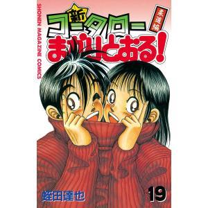 新・コータローまかりとおる! (19) 電子書籍版 / 蛭田達也|ebookjapan