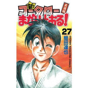 新・コータローまかりとおる! (27) 電子書籍版 / 蛭田達也|ebookjapan