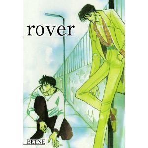 rover 電子書籍版 / BELNE|ebookjapan