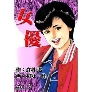 女優 (2) 電子書籍版 / 作:倉科遼 画:和気一作|ebookjapan