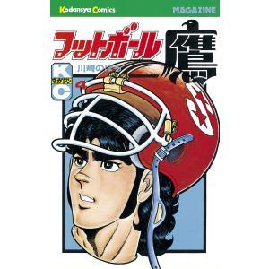 フットボール鷹 (4) 電子書籍版 / 川崎のぼる|ebookjapan
