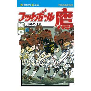 フットボール鷹 (6) 電子書籍版 / 川崎のぼる|ebookjapan