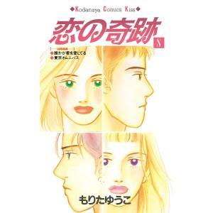 恋の奇跡 (8) 電子書籍版 / もりたゆうこ|ebookjapan