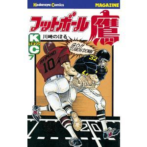 フットボール鷹 (7) 電子書籍版 / 川崎のぼる|ebookjapan
