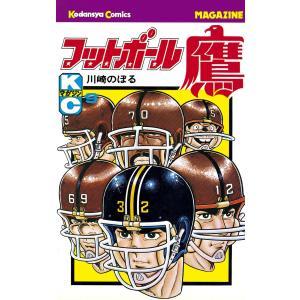 フットボール鷹 (9) 電子書籍版 / 川崎のぼる|ebookjapan