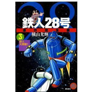 鉄人28号 原作完全版 (3) 電子書籍版 / 横山光輝