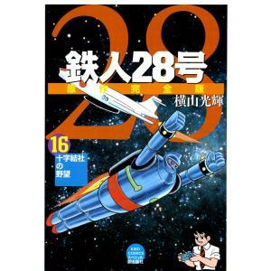 鉄人28号 原作完全版 (16) 電子書籍版 / 横山光輝