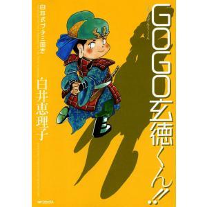GOGO玄徳くん!! 電子書籍版 / 白井恵理子|ebookjapan