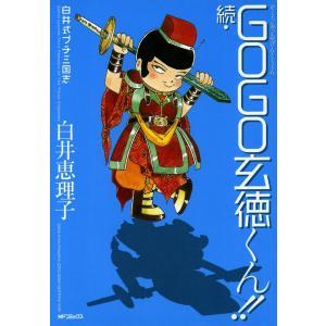 続・GOGO玄徳くん!! 電子書籍版 / 白井恵理子|ebookjapan