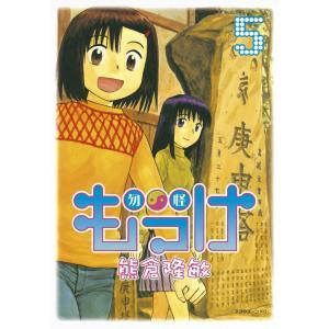 もっけ (5) 電子書籍版 / 熊倉隆敏|ebookjapan