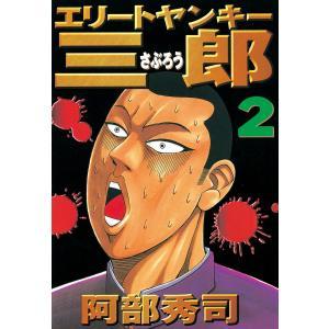 【初回50%OFFクーポン】エリートヤンキー三郎 (2) 電子書籍版 / 阿部秀司|ebookjapan
