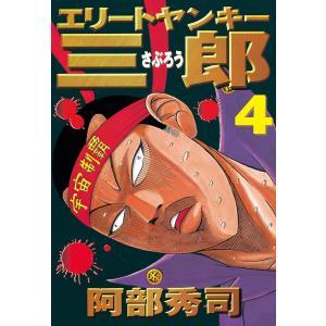 【初回50%OFFクーポン】エリートヤンキー三郎 (4) 電子書籍版 / 阿部秀司|ebookjapan