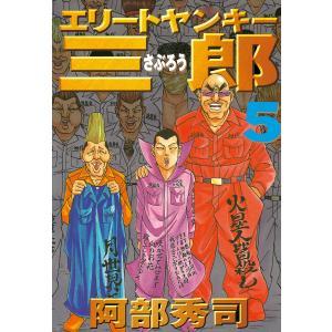 【初回50%OFFクーポン】エリートヤンキー三郎 (5) 電子書籍版 / 阿部秀司|ebookjapan