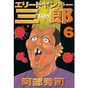 【初回50%OFFクーポン】エリートヤンキー三郎 (6) 電子書籍版 / 阿部秀司|ebookjapan