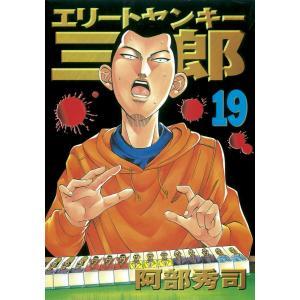 【初回50%OFFクーポン】エリートヤンキー三郎 (19) 電子書籍版 / 阿部秀司|ebookjapan