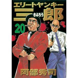 【初回50%OFFクーポン】エリートヤンキー三郎 (20) 電子書籍版 / 阿部秀司|ebookjapan