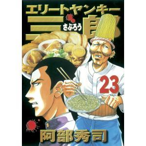 【初回50%OFFクーポン】エリートヤンキー三郎 (23) 電子書籍版 / 阿部秀司|ebookjapan