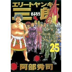 【初回50%OFFクーポン】エリートヤンキー三郎 (25) 電子書籍版 / 阿部秀司|ebookjapan