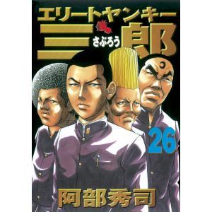 【初回50%OFFクーポン】エリートヤンキー三郎 (26) 電子書籍版 / 阿部秀司|ebookjapan