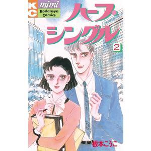 ハーフ・シングル (2) 電子書籍版 / 板本こうこ|ebookjapan