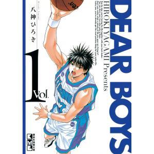 DEAR BOYS (1) 電子書籍版 / 八神ひろき|ebookjapan