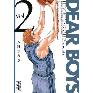 DEAR BOYS (2) 電子書籍版 / 八神ひろき|ebookjapan