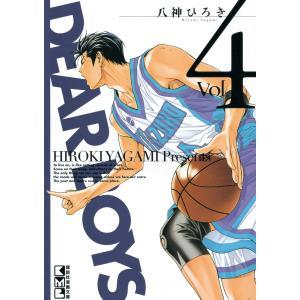 DEAR BOYS (4) 電子書籍版 / 八神ひろき|ebookjapan