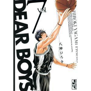 DEAR BOYS (7) 電子書籍版 / 八神ひろき|ebookjapan