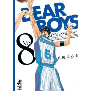 DEAR BOYS (8) 電子書籍版 / 八神ひろき|ebookjapan