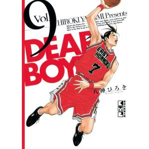 DEAR BOYS (9) 電子書籍版 / 八神ひろき|ebookjapan