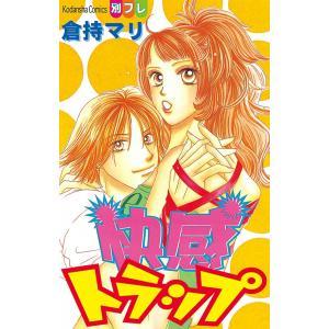 快感トラップ 電子書籍版 / 倉持マリ|ebookjapan