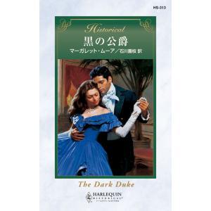黒の公爵 電子書籍版 / マーガレット・ムーア 翻訳:石川園枝|ebookjapan