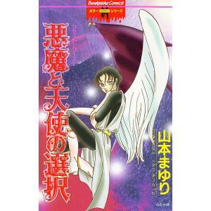 悪魔と天使の選択 リセットシリーズ1 電子書籍版 / 山本まゆり|ebookjapan