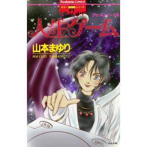 人生ゲーム リセットシリーズ2 電子書籍版 / 山本まゆり|ebookjapan