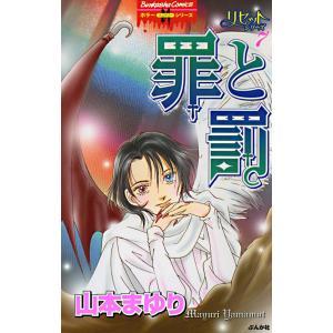 罪と罰 リセットシリーズ7 電子書籍版 / 山本まゆり ebookjapan