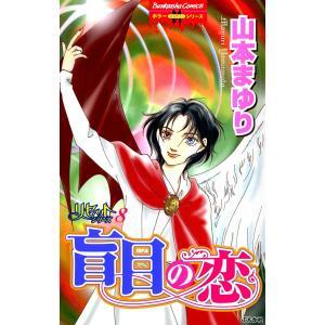 盲目の恋 リセットシリーズ8 電子書籍版 / 山本まゆり|ebookjapan