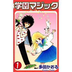 学園マジック (1) 電子書籍版 / 多田かおる|ebookjapan