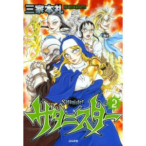 サタニスター (2) 電子書籍版 / 三家本礼|ebookjapan