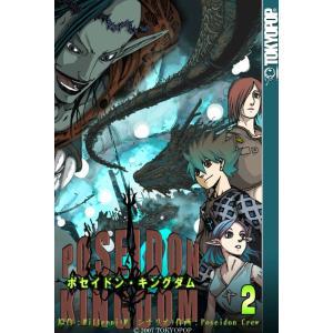 [TOKYOPOP]ポセイドン・キングダム 〜引裂かれた絆〜 (2) 電子書籍版 ebookjapan