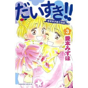 だいすき!! 〜ゆずの子育て日記〜 (3) 電子書籍版 / 愛本みずほ ebookjapan