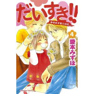 だいすき!! 〜ゆずの子育て日記〜 (4) 電子書籍版 / 愛本みずほ ebookjapan